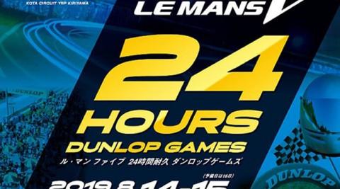 今年も参加しました、幸田サーキット24時間耐久カートレース!「DUNLOP GAMES LEMANS Ⅴ 24HOURS」