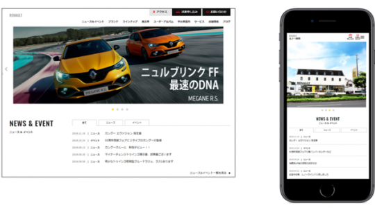 ルノー岡崎 Webサイト公開のお知らせ